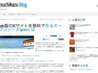 Rails製のECサイトを無料で作るオープンソースSpreeとは | tsuchikazu blog