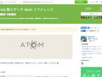 GitHub 製エディタ Atom リファレンス - Qiita