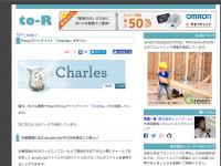 Proxyデバッグソフト「Charles」がすごい - to-R