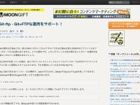 Git-ftp - Git×FTPな運用をサポート! MOONGIFT